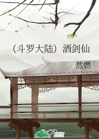 (斗罗大陆)酒剑仙
