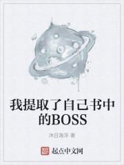 我提取了自己书中的BOSS