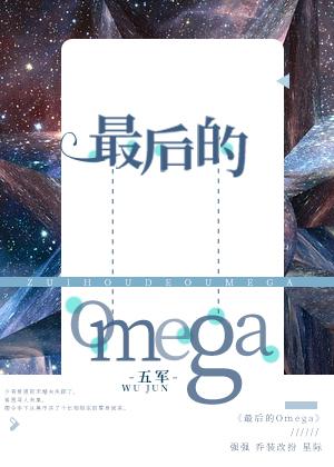 最后的Omega